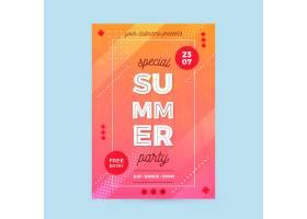 夏日派对公寓设计海报_8234291
