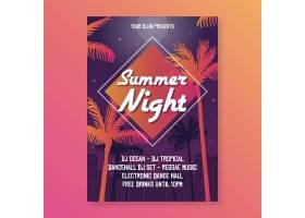 夏日派对海报公寓设计_8355285