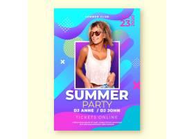 夏日派对海报模板设计_8141265