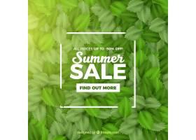 夏季促销带树叶现实主义风格_2573724
