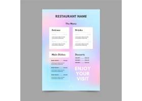 夏季打折菜单_9471560