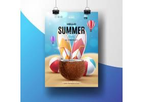 写实夏日派对海报模板_7961016