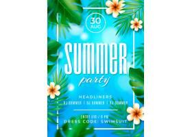 写实夏日派对海报模板_7967523
