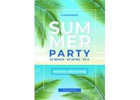 写实夏日派对海报模板_7967529