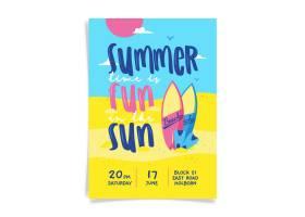 印有字母的夏日派对海报_8258198