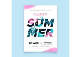 印有字母的夏日派对海报_8356620