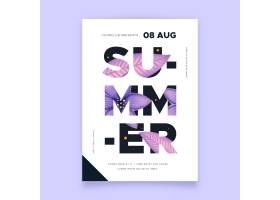 印有字母的夏日派对海报_8356621