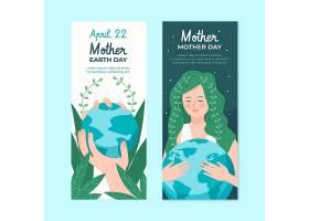 手绘地球母亲日横幅套装_12980958