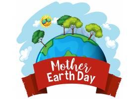 地球上树木繁多的地球母亲日海报设计_7030233