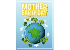 地球上树木繁多的地球母亲日海报设计_7038184