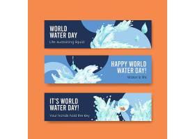 用于广告和营销水彩插图的带有世界水日概念_12777626