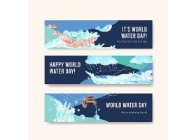 用于广告和营销水彩插图的带有世界水日概念_12777629
