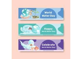 用于广告和营销水彩插图的带有世界水日概念_12777630