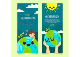 绘制地球母亲日横幅收藏概念图_6884147