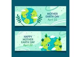 绘制的地球母亲日横幅_6965893