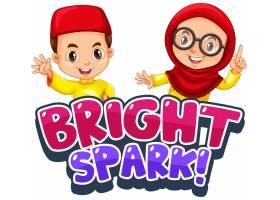 穆斯林儿童电光单词明亮字体设计_7541392
