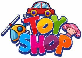 多玩具Word玩具店的字体设计_7579208