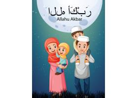 夜晚大自然中快乐的穆斯林家庭_10141198