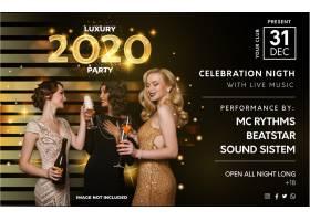 摩登2020豪华派对海报模板_6191845