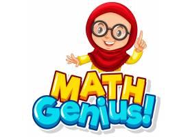 文字数学天才与可爱的穆斯林女孩的字体设计_7442238