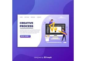 创意流程登录页面_4405714