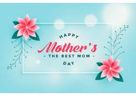 可爱的母亲节快乐鲜花问候_4465957