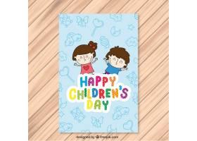 一张精美的儿童节贺卡带着快乐的孩子_949421