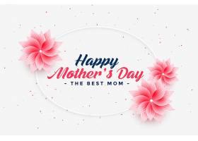 美丽的母亲节快乐鲜花问候_4403162