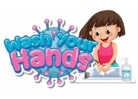 洗手女孩洗手海报设计_8042354
