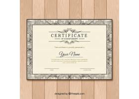 装饰证书模板_2470978