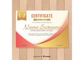 证书模板_3284449