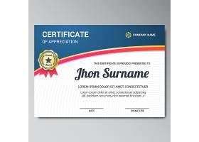 证书模板设计_1057682