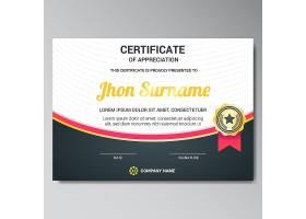 证书模板设计_1057683