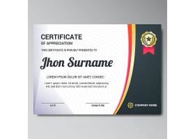 证书模板设计_1057684