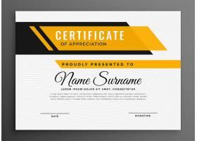 证书获奖黄色毕业证书模板_4299038