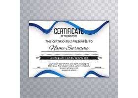 证书高级模板颁发带波浪插图设计的毕业证书_1750636