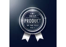 银牌年度最佳产品_1061443