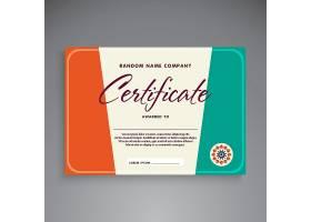 专业证书模板设计_3047056