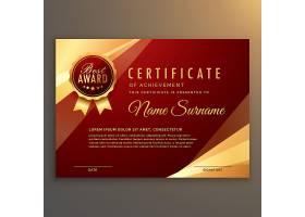 优质红色证书和毕业证书模板设计向量_2395261