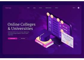 在线学院和大学登录页面_12620532