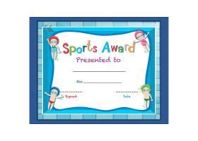 幼稚的体育证书设计_1022111