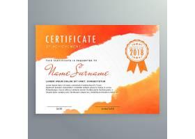 用水彩画绘制的橙色证书_951363