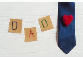 带领带的父亲节作文_2178409