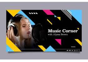 平面几何音乐YouTube缩略图_13405042