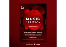 一种具有液体效果的音乐节海报模板_4957027