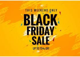 黑色星期五周末促销海报_10172638