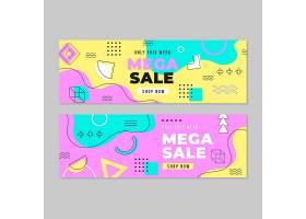 超大销售横幅Web模板集合_11584364