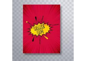 精美漫画宣传册模板设计矢量_2694885