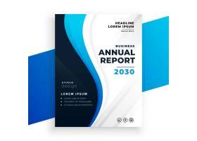 漂亮的蓝色波浪形年报业务宣传册设计_10136804
