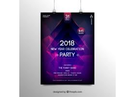 摘要2018年新年派对宣传单紫色海报模板_1475135